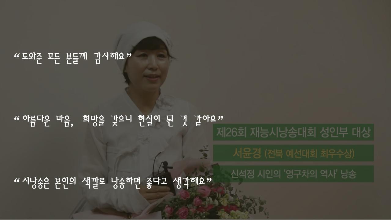 대상 서윤경(전북).png